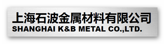 Shanghai K & B Metal Co.,Ltd